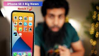 iPhone SE 3 Big News   No Notch, 5g, Launch Date