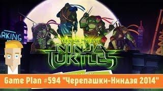 """Game Plan #594 """"Черепашки-Ниндзя 2014"""""""