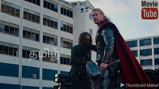 Thor 2 movie scene in tamil