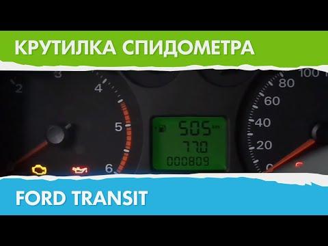 Форд транзит не показывает спидометр