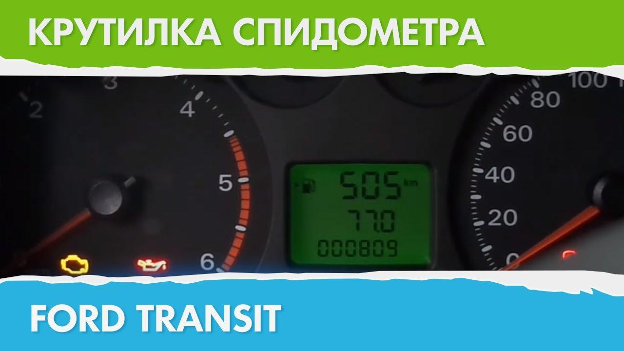 электрическая схема автомобиля форд транзит 2003 2,0