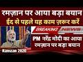 Narendra Modi -: Ramzan Par Modi Ji Ka Bada Bayan | Ramzan 2020 Par Modi Ji Ka Bada Bayan | Ramzan