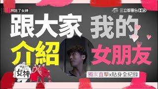 小樂吳思賢的新女友是? 男神撩妹術大公開【拜託了女神】