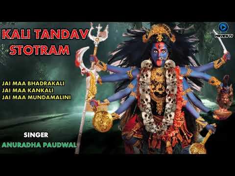 Kali Tandav Stotra I Mahakali Tandav Stotram