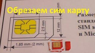 видео Осторожно micro SIM карта! Как устранить проблему