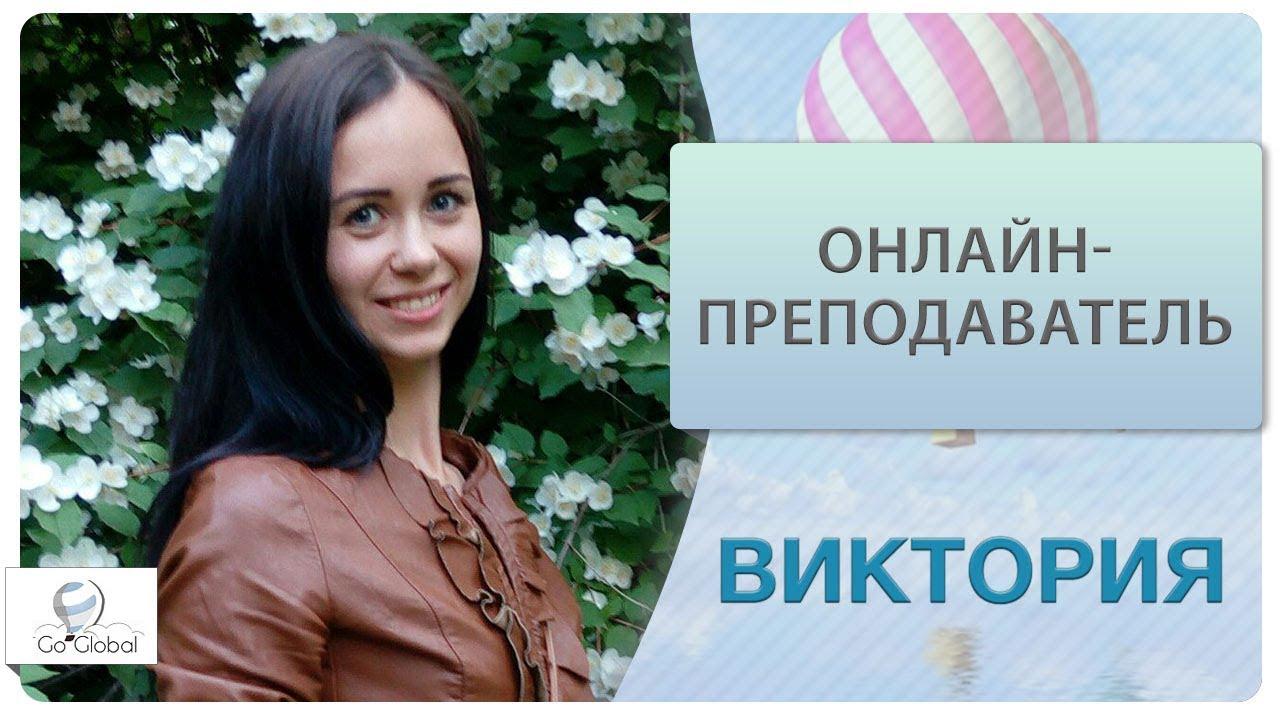 Онлайн-преподаватель английского языка | Виктория | Go Global
