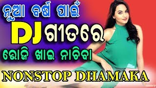 New Year Special High Quality Non Stop Hard Bass Odia Dj Songs 2020