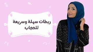 3 لفات حجاب سهلة وسريعة | (Simple and easy Hijab tutorial  (3 styles