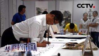 [中国新闻] 第九届闽台残疾人文化周开幕 | CCTV中文国际