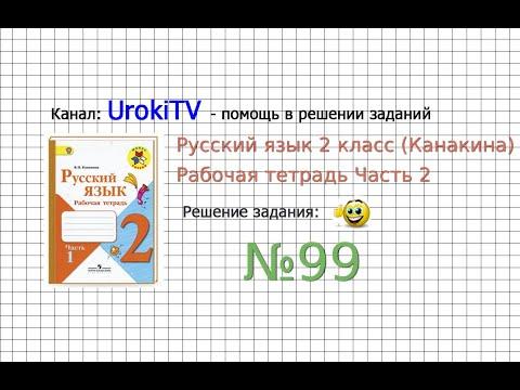 Упражнение 99 - ГДЗ по Русскому языку Рабочая тетрадь 2 класс (Канакина, Горецкий) Часть 2