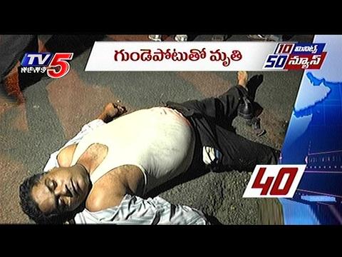 10 Minutes 50 News | 31st January 2017 | Telugu News | TV5 News