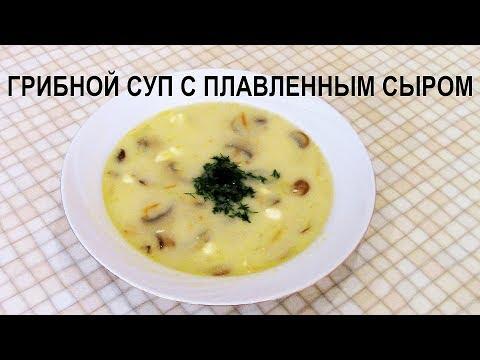 Грибной суп с плавленым сыром рецепт с фото пошагово