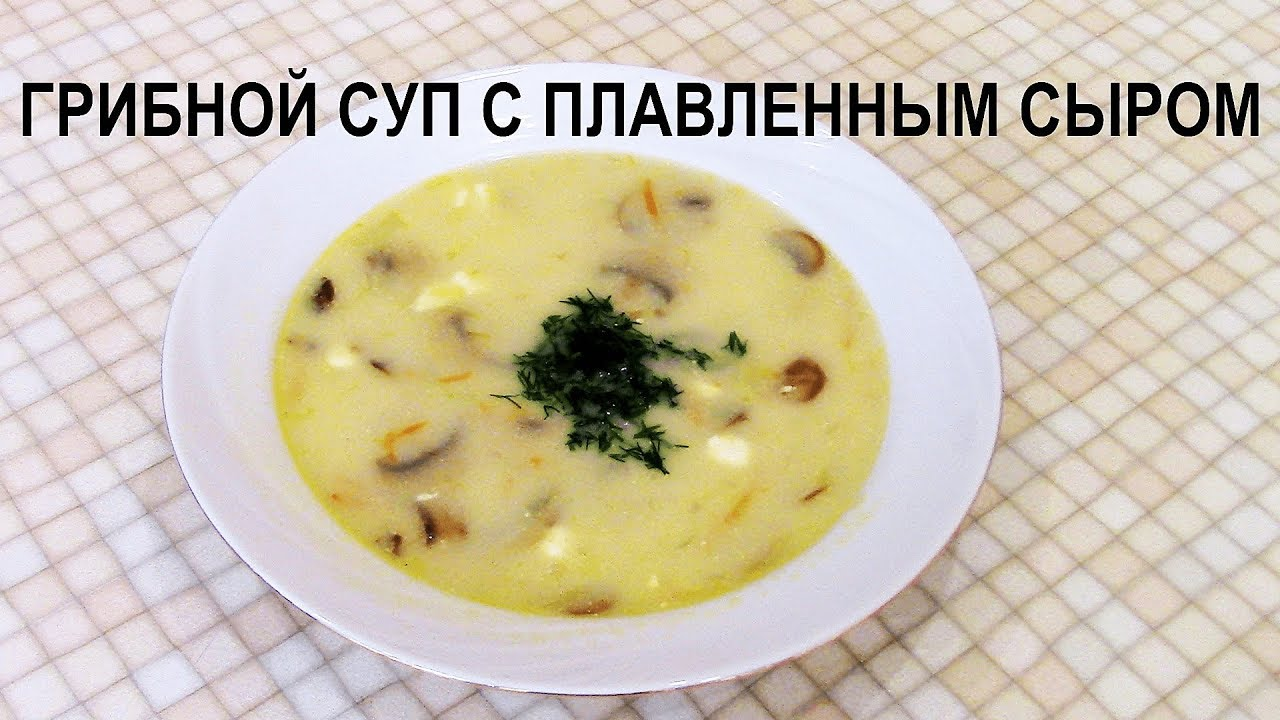 Рецепт простого супа с плавленным сыром