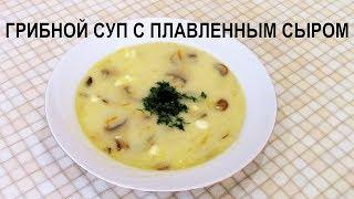 Грибной суп с плавленным сыром – очень простой и вкусный рецепт!