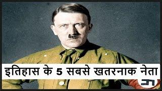 इतिहास के 5 सबसे खतरनाक नेता - Top 5 dangerous Leaders of all time in Hindi