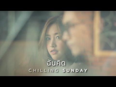 คอร์ดเพลง ฉันคิด Chilling Sunday
