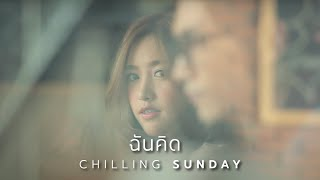 Repeat youtube video ฉันคิด - Chilling Sunday (Official Music Video)