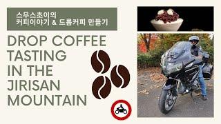 핸드드립커피 만들기+스무스초이+커피이야기