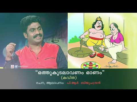 ONAM | Malayalam Poem| ഒത്തുകൂടലാവണം ഓണം