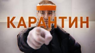 Как Россия сидит на карантине из-за коронавируса / ЭПИДЕМИЯ с Антоном Красовским