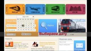 Инструкция по покупке ЖД билетов(, 2013-08-11T15:19:10.000Z)
