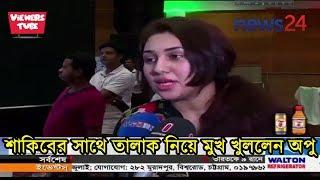 শাকিব অপুর তালাক প্রসঙ্গে মুখ খুললেন এবার অপু বিশ্বাস - Shakib Khan Apu Biswas Divorce Latest News