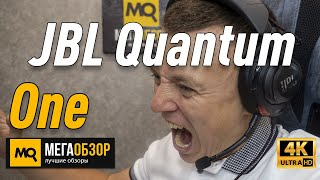 JBL Quantum One обзор наушников