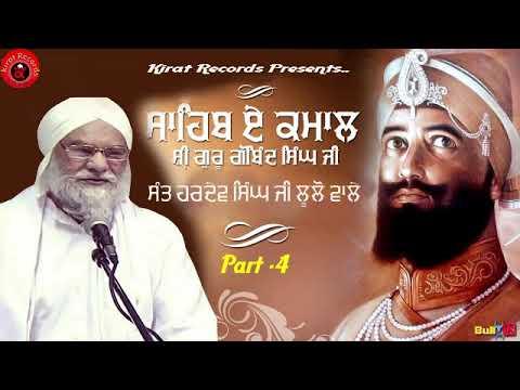 Amar Katha Guru Gobind Singh Ji   Part 4    Baba Hardev Singh (Lulo wale)   Kirat Records