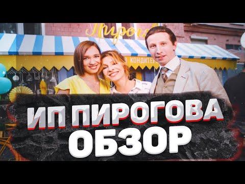 ИП Пирогова 3 сезон 10 серия (вкусный сериал)