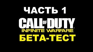 Call of Duty Infinite Warfare Бета-тест мультиплеера часть 1