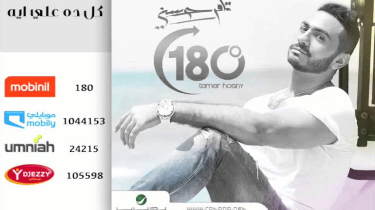 Tamer Hosny ... Kol Dah Ala Aieh - Promo | تامر حسني ... كل ده علي إيه - برومو