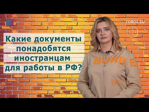 Какие документы нужны иностранцам для работы в РФ?