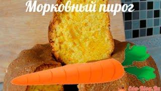 Морковный пирог - пошаговый рецепт приготовления. Как приготовить простой и лучший морковный пирог