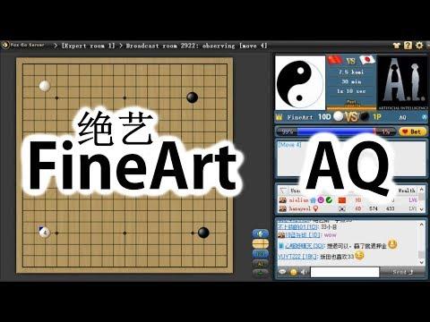 The 1st World AI Go Open 2017 : FineArt(绝艺) vs AQ