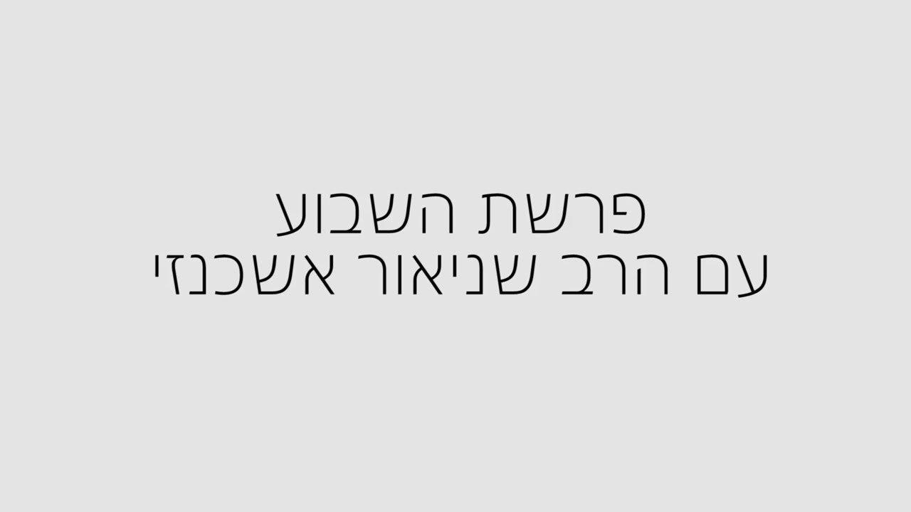 """הרב שניאור אשכנזי שליט""""א - פרשת השבוע - חומש ויקרא - פרשת תזריע - תשע""""ט - 2019"""