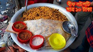 লটপটি | 65 Old Man Manages Everything Must Working Hard for Family Selling Beef Lotpoti At Dhaka
