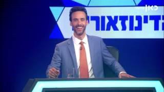 הדינוזאורים - תכנית הבידור לציון חגיגות יום העצמאות ה 69 של מדינת ישראל