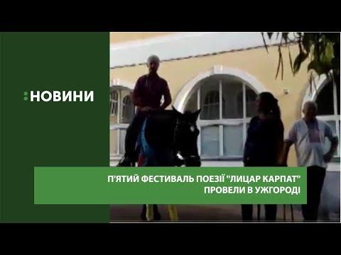 """П'ятий фестиваль поезії """"Лицар Карпат"""" провели в Ужгороді"""
