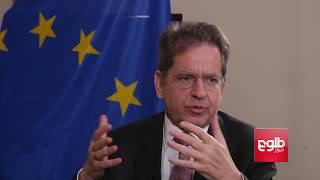 گفتوگوی ویژه با سفیر اتحادیۀ اروپا در بارۀ وضعیت افغانستان