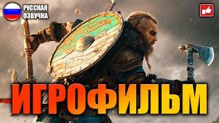 Assassins Creed Valhalla ИГРОФИЛЬМ на русском ● PC прохождение без комментариев ● BFGames