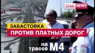 ЗАБАСТОВКА! ПЛАТНЫЕ ДОРОГИ! Трасса М4 Дон! Россия Новости 2019
