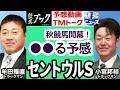 【競馬ブック】セントウルステークス(G2) 2017 予想【TMトーク】