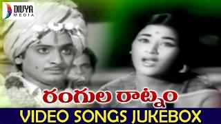 Rangula Ratnam Telugu Movie | Video Songs Jukebox | Anjali Devi | Vanisri | Rekha | Chandra Mohan