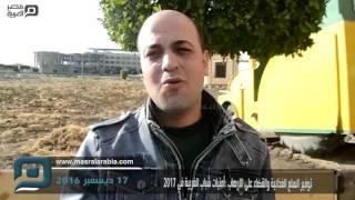 مصر العربية | توفير السلع الغذائية والقضاء على الارهاب :أمنيات شباب الغربية في 2017