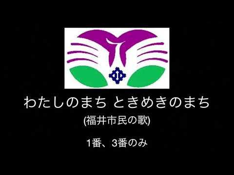 福井市民の歌「わたしのまち ときめきのまち」1番3番