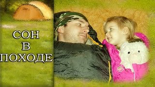 Выбираем спальник и пенку. Папа учит двухлетнюю дочь, как спать в походе.(Очередной смешной ролик, в котором папа и двухлетняя очаровательная девочка рассказывают, как правильно..., 2014-11-25T07:01:33.000Z)