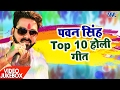 Download पवन सिंह टॉप 10 होली गीत 2017 -  JukeBOX - Pawan Singh - Bhojpuri Holi Song 2017 new MP3 song and Music Video