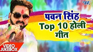 पवन सिंह टॉप 10 होली गीत 2017 - Video JukeBOX - Pawan Singh - Bhojpuri Holi Song 2017 new