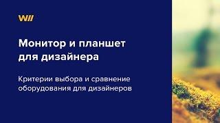 Монитор и планшет для дизайнера(В этом видео попросил Григория Вяткина дать советы начинающим дизайнерам о выборе планшета, ноутбука и..., 2015-04-27T16:30:00.000Z)