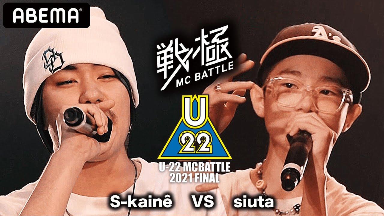 S-kaine vs Siuta / 戦極MCBATTLE U-22 MCBATTLE 2021 FINAL(2021.6.13)